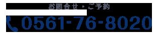 電話番号:0561-76-8020